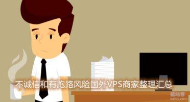 差评VPS商家列表-评分低,口碑差,不诚信和有跑路风险国外VPS商家整理汇总