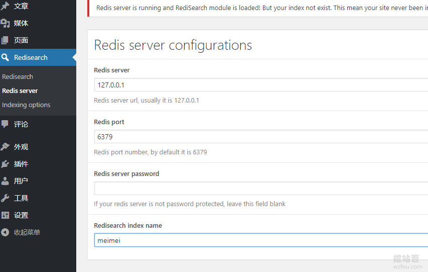 RediSearch配置服务器