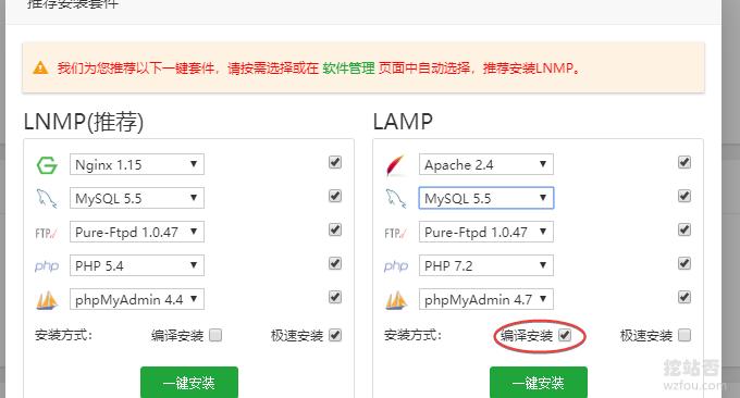 BT宝塔面板安装LAMP模式