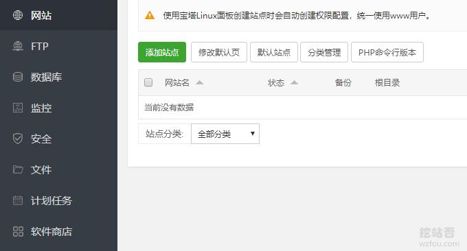 BT宝塔面板添加绑定域名