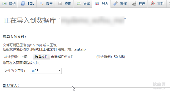 DirectAdmin空间导入数据库
