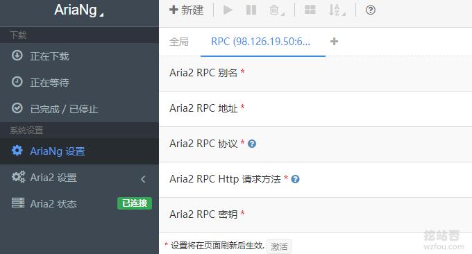 Aria2 KodExplorer连接成功