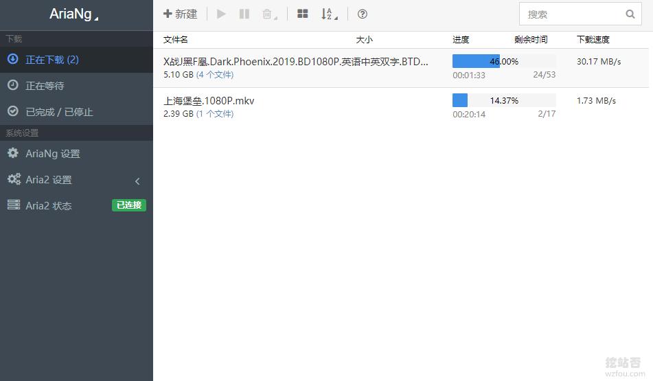 Aria2 KodExplorer下载速度非常快