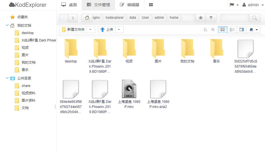Aria2 KodExplorer管理文件