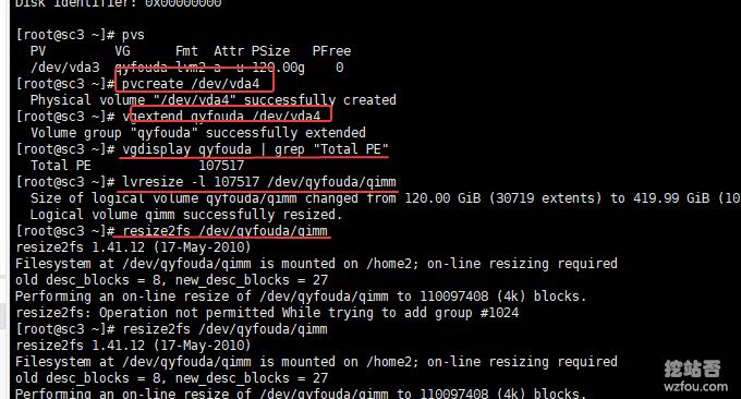 VPS主机和服务器扩容到原来的分区
