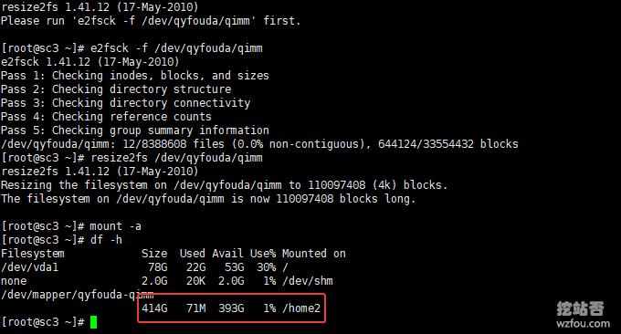 VPS主机和服务器扩容保留原来的数据