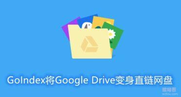 用GoIndex将Google Drive变身直链网盘-外链图片视频 可直接在线预览和观看
