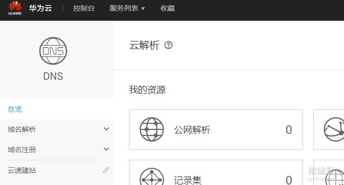 华为云免费DNS添加域名
