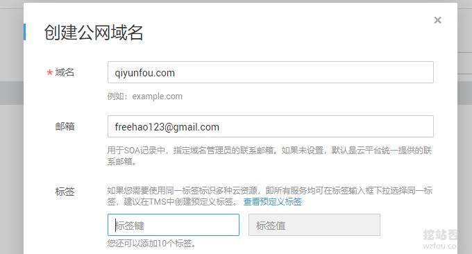 华为云免费DNS添加自己的域名