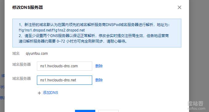 华为云免费DNS修改NS服务器