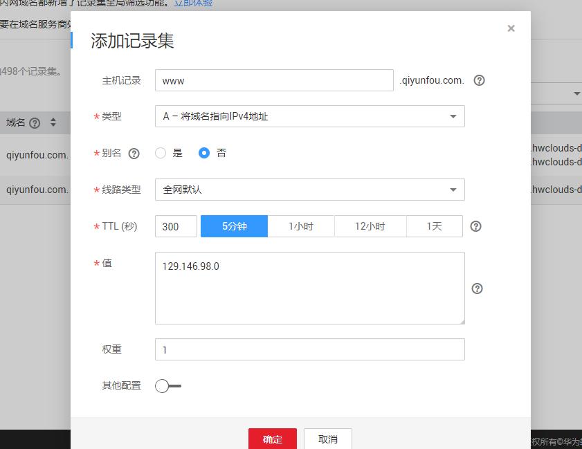 华为云免费DNS添加记录