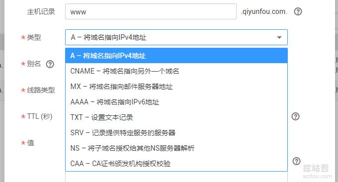 华为云免费DNS支持的记录类型