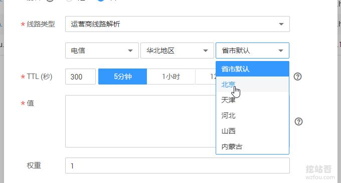 华为云免费DNS精确省市