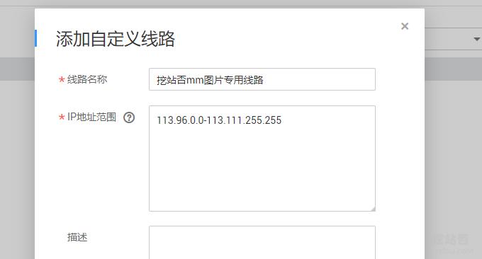 华为云免费DNS添加线路类型