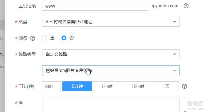 华为云免费DNS设置自定义解析