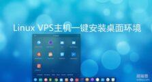 Linux VPS主机一键安装桌面环境和RDP远程桌面连接-运行Chrome和火狐