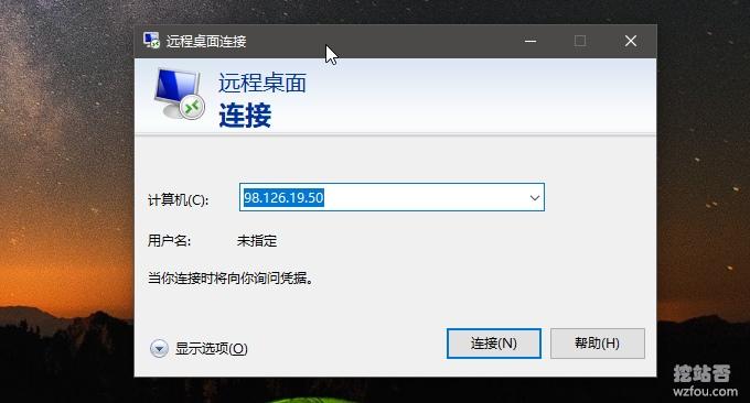 Linux VPS主机一键安装桌面环境远程连接
