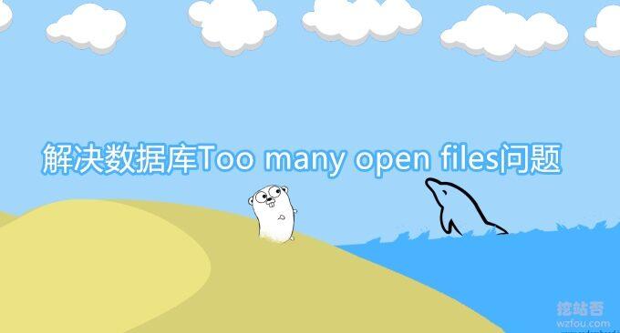 破除MySQL打开的文件描述符限制-解决数据库Too many open files问题
