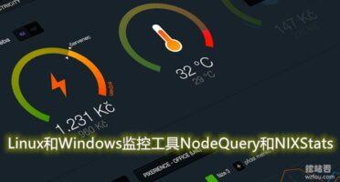 Linux和Windows服务器监控工具NodeQuery和NIXStats安装与使用方法