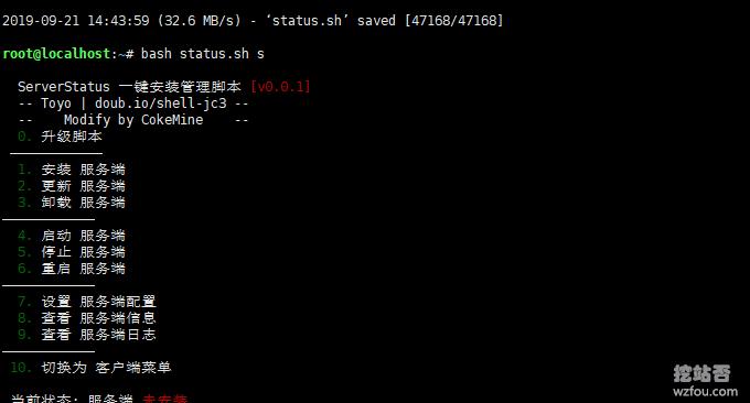 ServerStatus安装服务端