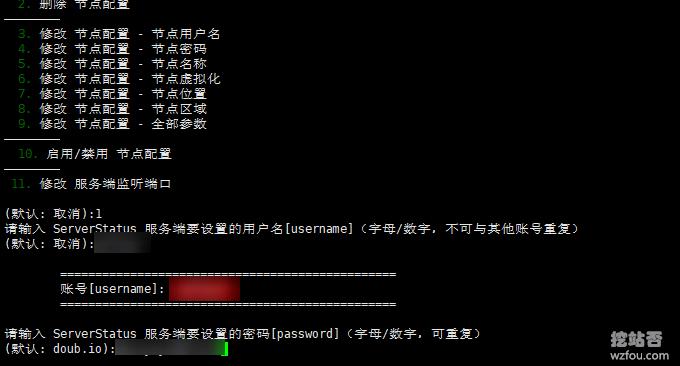 ServerStatus填写账号密码