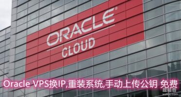 Oracle VPS主机更换IP,重装系统,手动上传公钥,安装加速模块以及避免收费方法