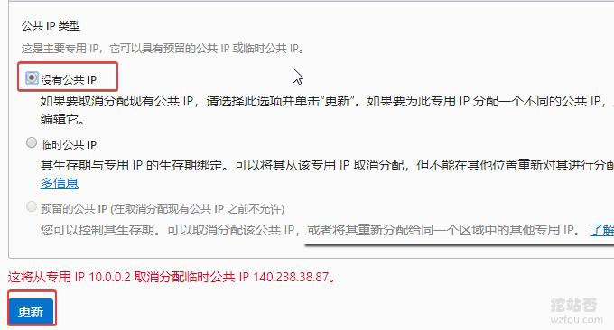 Oracle VPS主机解除IP绑定