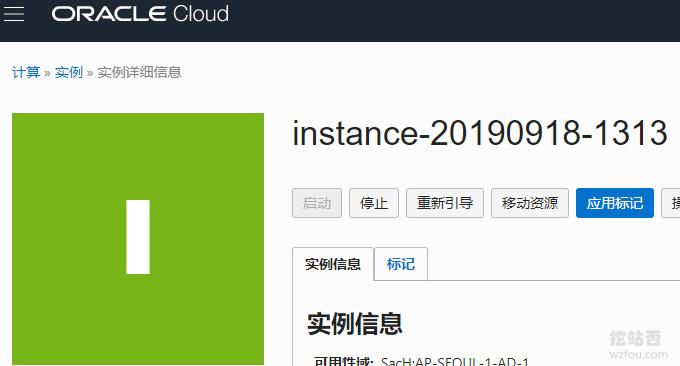 Oracle VPS主机新建VPS主机