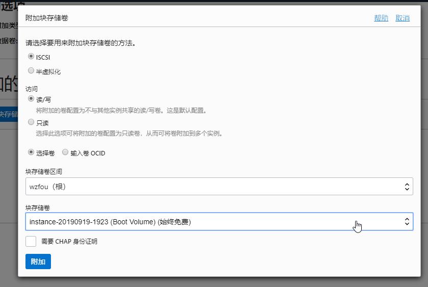 Oracle VPS主机绑定新的存储卷
