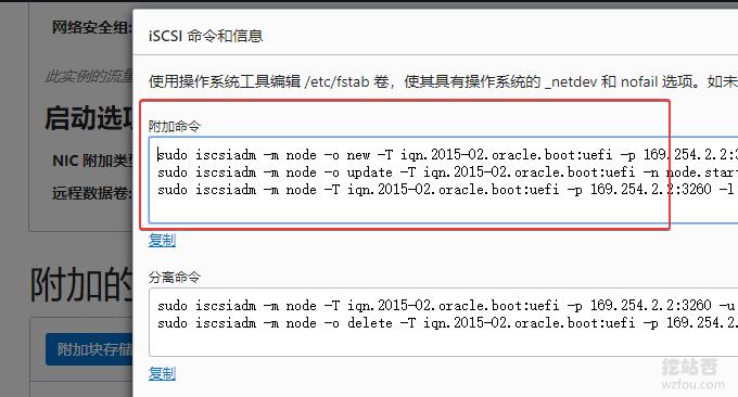Oracle VPS主机附加命令