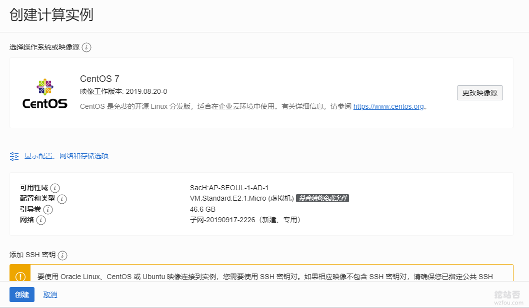 Oracle Cloud甲骨文确认配置