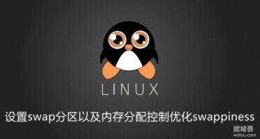 Linux VPS主机设置swap分区以及内存分配控制优化swappiness参数配置