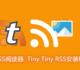 自建RSS阅读器Tiny Tiny RSS安装和配置自动更新,全文RSS,更换主题,手机RSS登录