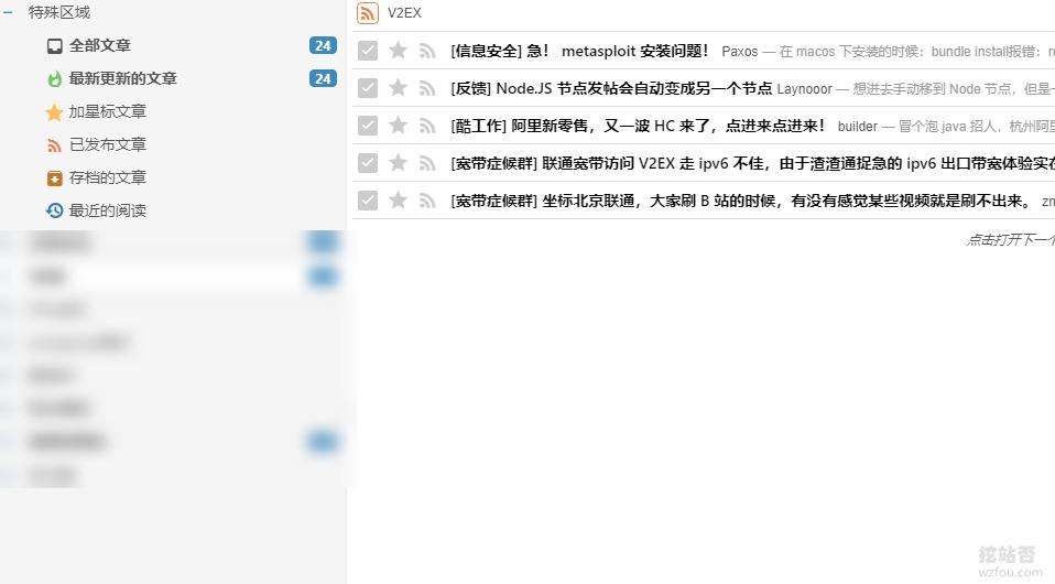 Tiny Tiny RSS阅读界面