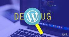 Wordpress错误诊断模式-专治Wordpress页面空白,服务器500错误和插件冲突