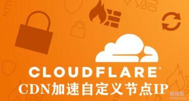 CloudFlare免费CDN加速自定义节点-CloudFlare自选IP缓解DF打开慢的问题