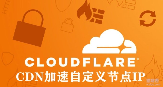 CloudFlare免费CDN加速自定义节点-CloudFlare自选IP缓解DF打开慢的问题