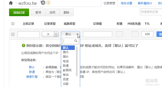 CloudFlare免费CDN智能解析