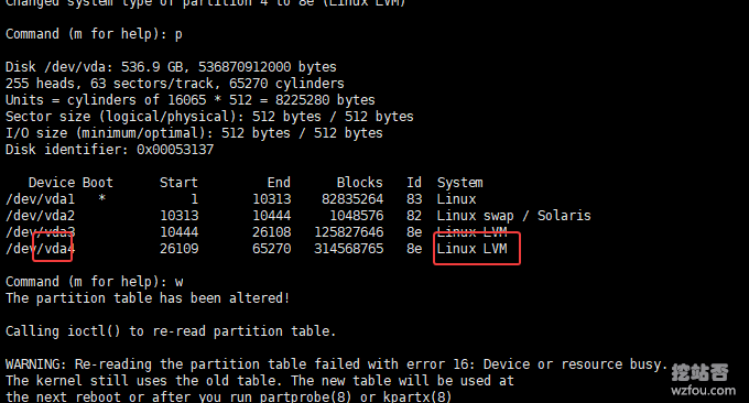 VPS主机和服务器扩容再新建一个分区
