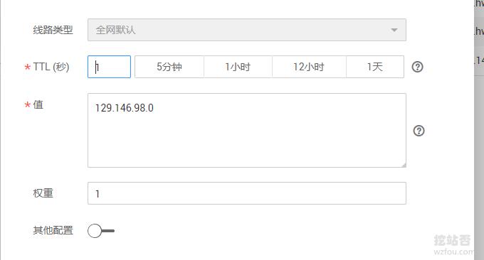 华为云免费DNS最短TTL时间