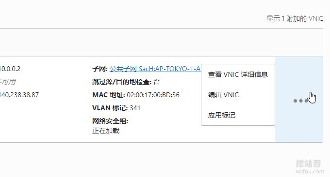 Oracle VPS主机查看详情