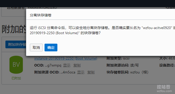 Oracle VPS主机确定分离