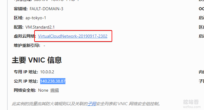 Oracle Cloud甲骨文虚拟网络