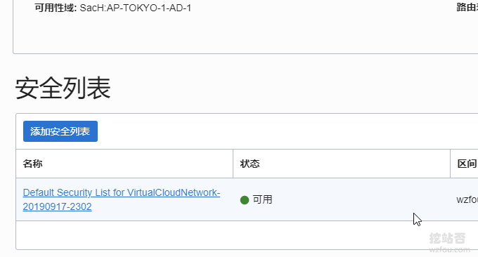 Oracle Cloud甲骨文安全列表