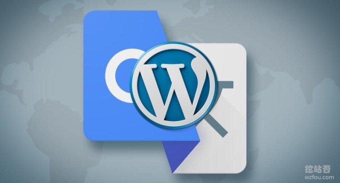 Wordpress在线翻译汉化插件Loco Translate-自动检和生成.Po和.Mo