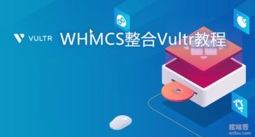 最新的WHMCS整合Vultr教程-在你的WHMCS上销售和管理Vultr VPS主机