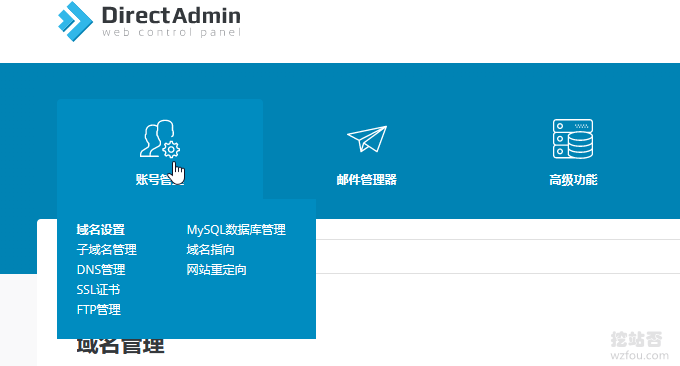 DirectAdmin绑定域名