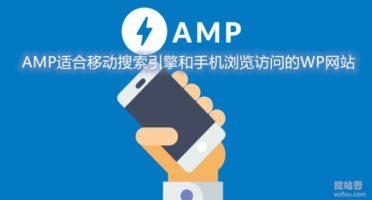 Wordpress AMP移动优化-打造适合移动搜索引擎和手机浏览访问的WP网站