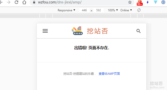 AMP for WP标签404