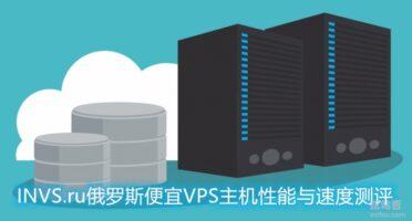 INVS.ru俄罗斯便宜VPS主机性能与速度测评-KVM VPS最低月付5元微信支付